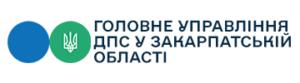 Банер на субсайт Головного управління ДПС у Закарпатській області